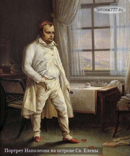 Как умер Наполеон-2