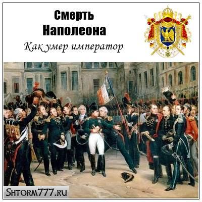 Смерть Наполеона. Как умер император. Версии