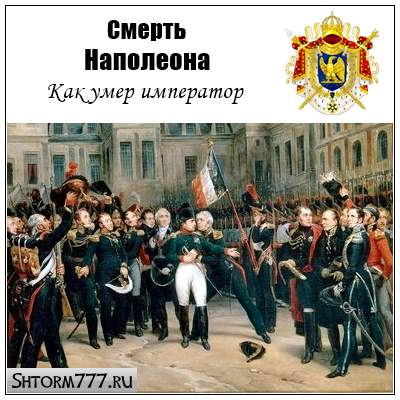 Как умер Наполеон