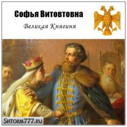 Софья Витовтовна. Великая княгиня