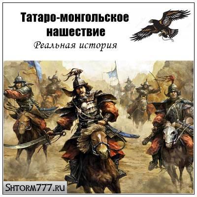 Татаро-монгольское нашествие. Реальная история