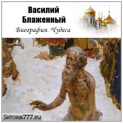 Василий Блаженный, Краткая биография