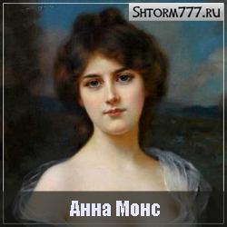 Биография Анны Монс