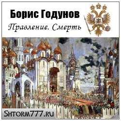 Биография Бориса Годунова