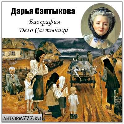 Дарья Салтыкова биография