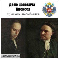 Дело царевича Алексея. Причины. Последствия