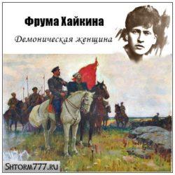 Фрума Хайкина. Демоническая женщина