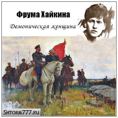 Фрума Хайкина-Щорс