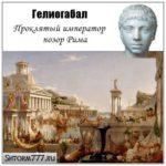 Гелиогабал. Проклятый император, позор Рима