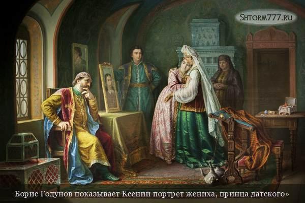 Царевна Годунова Ксения-1