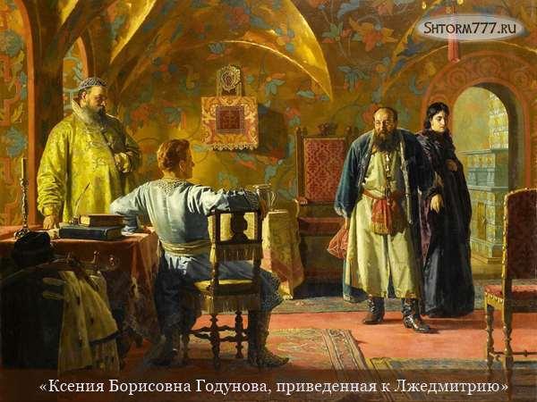 Царевна Годунова Ксения-2