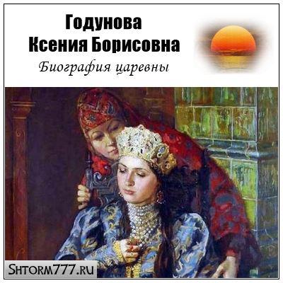 Царевна Годунова Ксения