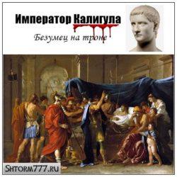 Император Калигула. Безумец на троне