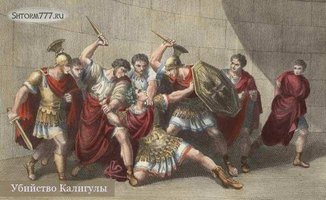 Калигула-5