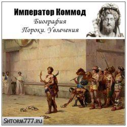 Император Коммод. Биография. Пороки. Увлечения