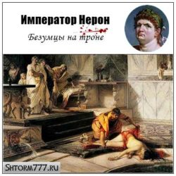Император Нерон. Биография. Привычки. Пороки