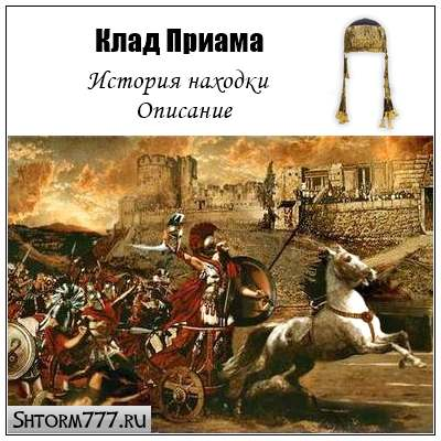 Клад царя Приама