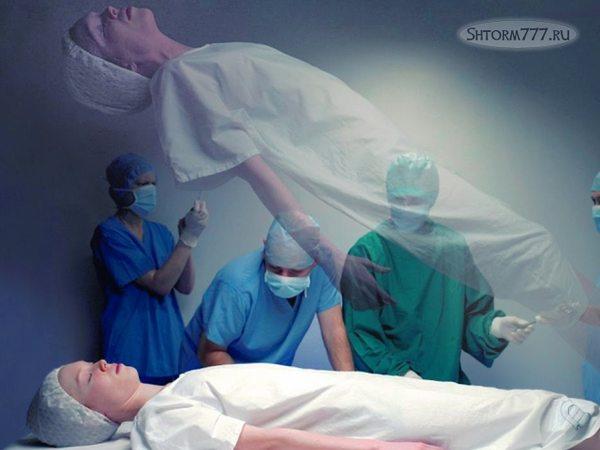 Клиническая смерть это-1