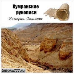 Кумранские рукописи (свитки). История. Описание