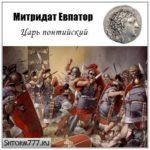 Митридат Евпатор. Царь понтийский