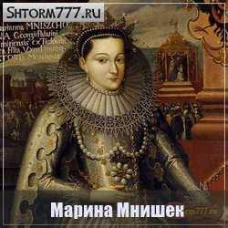 Мнишек Марина-1