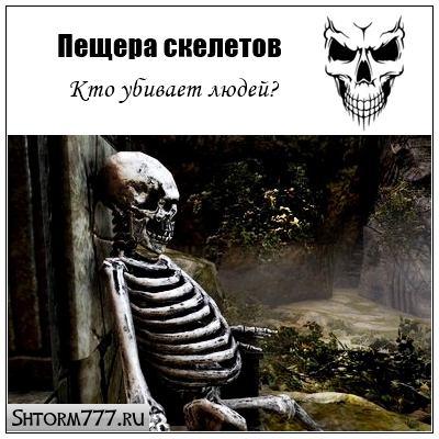 Пещера скелетов-7