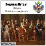 Подмена Петра I. Версии. Исторические факты