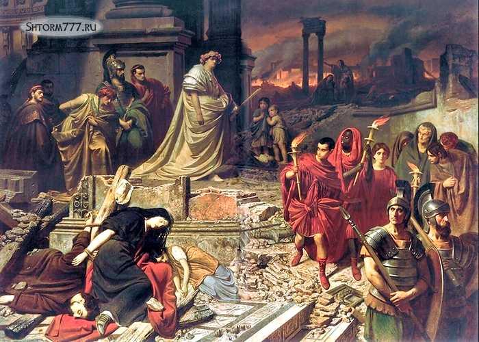 Великий пожар Рима-1