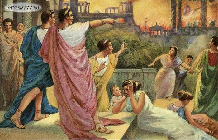 Великий пожар Рима-2