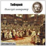 Тиберий. Римский император