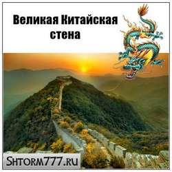 Великая Китайская стена-1