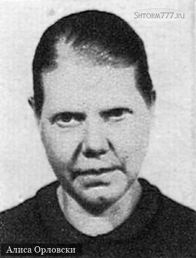 Алиса Орловски-11