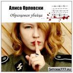 Алиса Орловски. Образцовая убийца