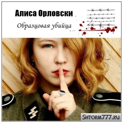 Алиса Орловски-10