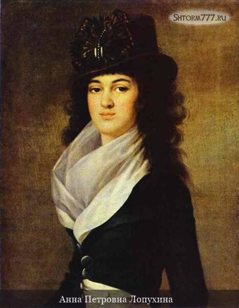 Анна Лопухина-1