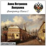 Анна Петровна Лопухина. Фаворитки Павла I