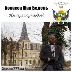 Бокасса Жан Бедель. Император-людоед