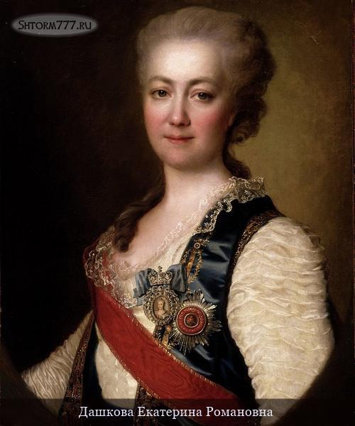 Дашкова Екатерина Романовна-1