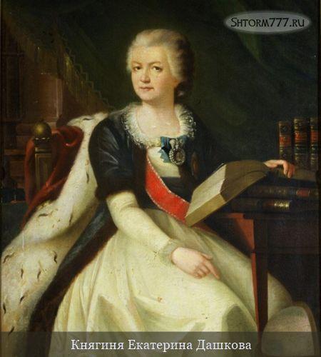 Дашкова Екатерина Романовна-3