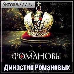 Правление династии Романовых