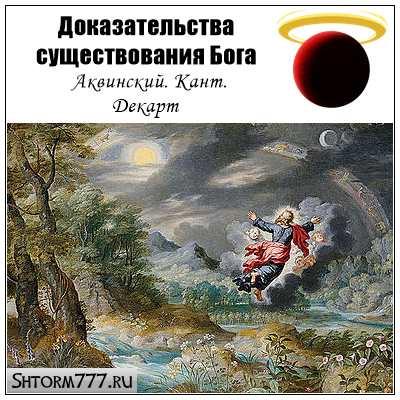 Доказательство существования Бога