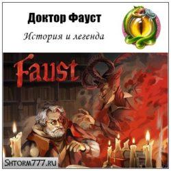 Доктор Фауст. История и легенда