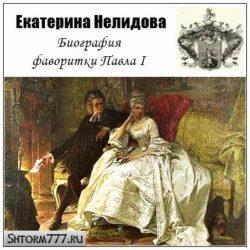 Екатерина Нелидова. Биография фаворитки Павла I