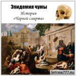 Эпидемия чумы (Пандемия). История «Черной смерти»