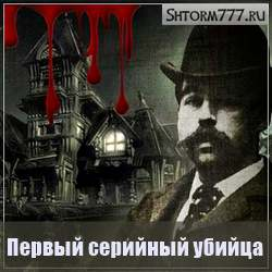 Генри Холмс