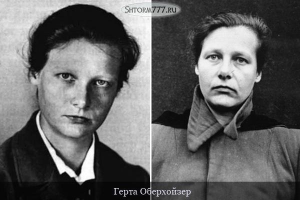 Герта Оберхойзер-11