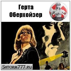 Герта Оберхойзер-1