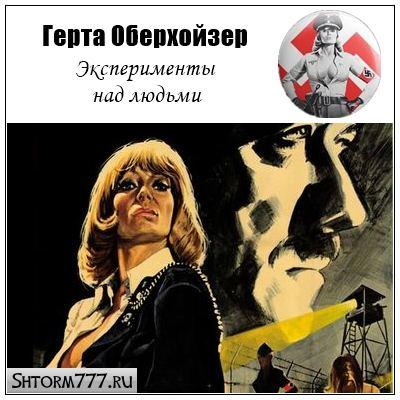Герта Оберхойзер-10