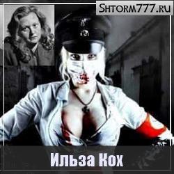 Ильза Кох-1