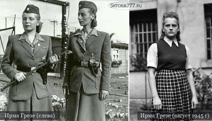 Ирма Грезе-12